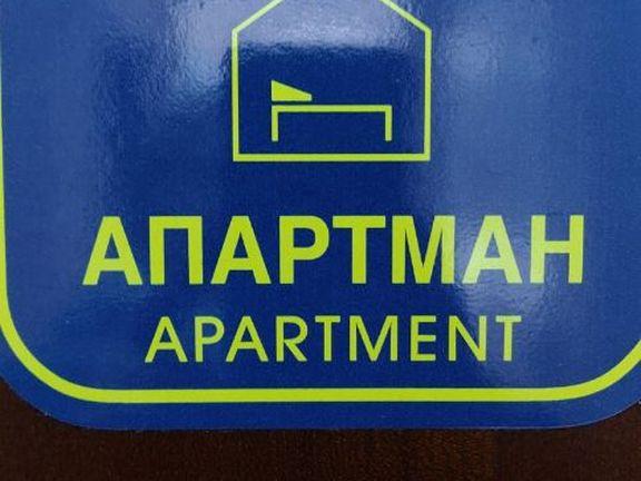 Lux apartman u centru Vrnjačke banje